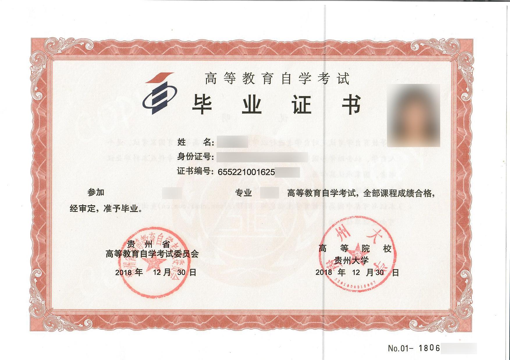 毕业证书(4).jpg